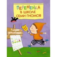 Книга Переменка в Школе семи гномов. Рисуем по клеточкам Мозаика-синтез 978-5-43150-749-6