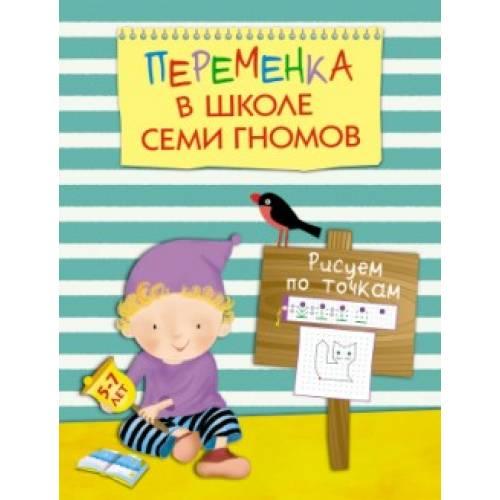 Книга Переменка в Школе семи гномов. Рисуем по точкам Мозаика-синтез 978-5-43150-751-9