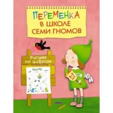 Книга Переменка в Школе семи гномов. Рисуем по цифрам Мозаика-синтез 978-5-43150-750-2