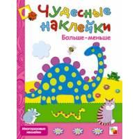 Книга с многоразовыми наклейками Больше-меньше Чудесные наклейки Мозаика-Синтез 978-5-86775-566-9