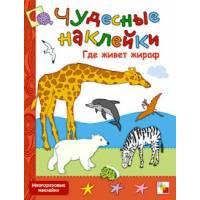 Книга с многоразовыми наклейками Где живёт жираф Чудесные наклейки Мозаика-Синтез 978-5-86775-567-6