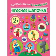 Книга с многоразовыми наклейками Красная шапочка Любимые сказки с наклейками Мозаика-Синтез 9785431507113