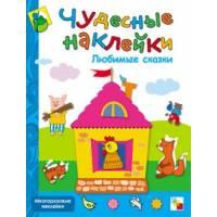 Книга с многоразовыми наклейками Любимые сказки Чудесные наклейки Мозаика-Синтез 978-5-86775-645-1