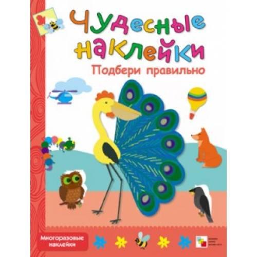 Книга с многоразовыми наклейками Подбери правильно Чудесные наклейки Мозаика-Синтез 978-5-43150-047-3