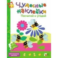 Книга с многоразовыми наклейками Посчитай и угадай Чудесные наклейки Мозаика-Синтез 978-5-43150-176-0