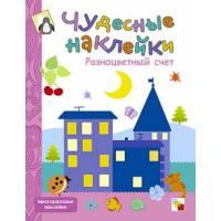 Книга с многоразовыми наклейками Разноцветный счет Чудесные наклейки Мозаика-Синтез 978-5-86775-679-6