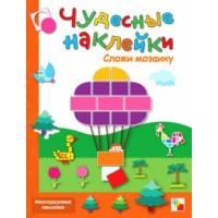 Книга с многоразовыми наклейками Сложи мозаику Чудесные наклейки Мозаика-Синтез 978-5-86775-489-1