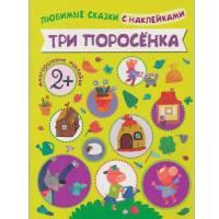 Книга с многоразовыми наклейками Три поросенка Любимые сказки с наклейками Мозаика-Синтез 9785431507120