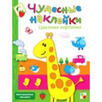 Книга с многоразовыми наклейками Цветные картинки Чудесные наклейки Мозаика-Синтез 978-5-86775-490-7