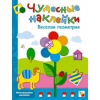 Книга с многоразовыми наклейками Весёлая геометрия Чудесные наклейки Мозаика-Синтез 978-5-86775-644-4
