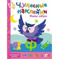 Книга с многоразовыми наклейками Живая азбука Чудесные наклейки Мозаика-Синтез 978-5-43150-222-4