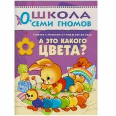 Книга Школа семи гномов. 0-1 год. А это какого цвета? Мозаика-синтез 9785867752170