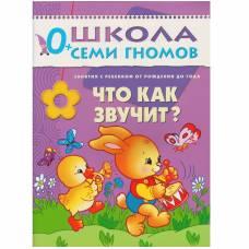 Книга Школа семи гномов. 0-1 год Что как звучит?  Мозаика-синтез 9785867751821