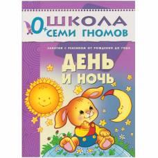 Книга Школа семи гномов. 0-1 год. День и ночь Мозаика-синтез 9785867752385