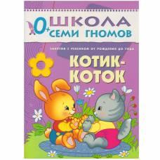Книга Школа семи гномов. 0-1 год Котик-Коток  Мозаика-синтез 9785867752101