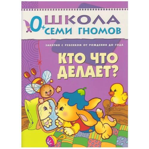 Книга Школа семи гномов. 0-1 год Кто что делает Мозаика-синтез 9785867751968