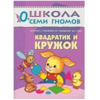 Книга Школа семи гномов. 0-1 год. Квадратик и кружок Мозаика-синтез 9785867752248