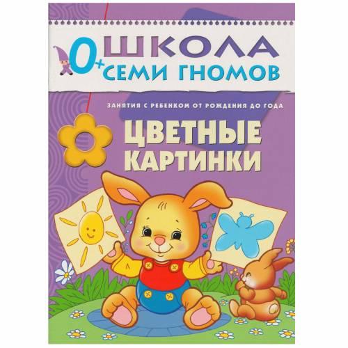 Книга Школа семи гномов. 0-1 год Цветные картинки Мозаика-синтез 9785867751753