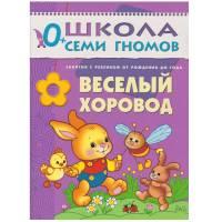 Книга Школа семи гномов. 0-1 год Весёлый хоровод Мозаика-синтез 9785867752453