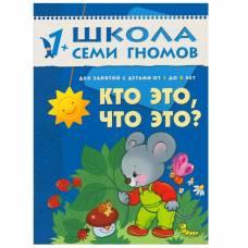 Книга Школа семи гномов 1-2 лет Кто это, что это? Мозаика-синтез 9785867752460