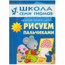Книга Школа семи гномов 1-2 лет Рисуем пальчиками Мозаика-синтез 9785867752118