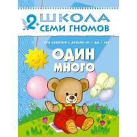 Книга Школа семи гномов 2-3 года Один много Мозаика-синтез 9785867751715