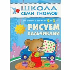 Книга Школа семи гномов 2-3 года Рисуем пальчиками Мозаика-синтез 9785867752125