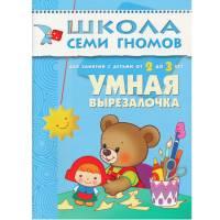 Книга Школа семи гномов 2-3 года Умная вырезалочка Мозаика-синтез 9785867752477