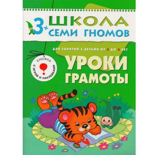 Книга Школа семи гномов 3-4 года Уроки грамоты Мозаика-синтез 9785867751999