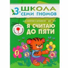 Книга Школа семи гномов 3-4 года Я считаю до пяти Мозаика-синтез 9785867752279