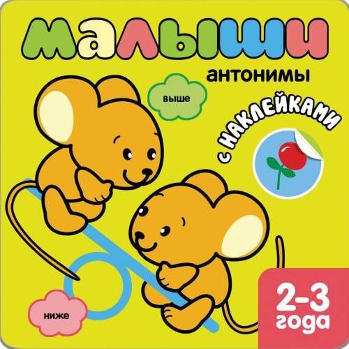 Книжка с наклейками для самых маленьких Малыши Антонимы Мозаика-Синтез 9785431503856