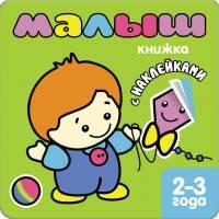 Книжка с наклейками для самых маленьких Малыш Мозаика-Синтез 9785867758707