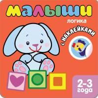 Книжка с наклейками для самых маленьких Малыши Логика Мозаика-Синтез 9785431500398