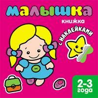 Книжка с наклейками для самых маленьких Малышка Мозаика-Синтез 9785867758691