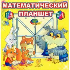 Математический планшет 2в1 Школа интересных наук Корвет 3776