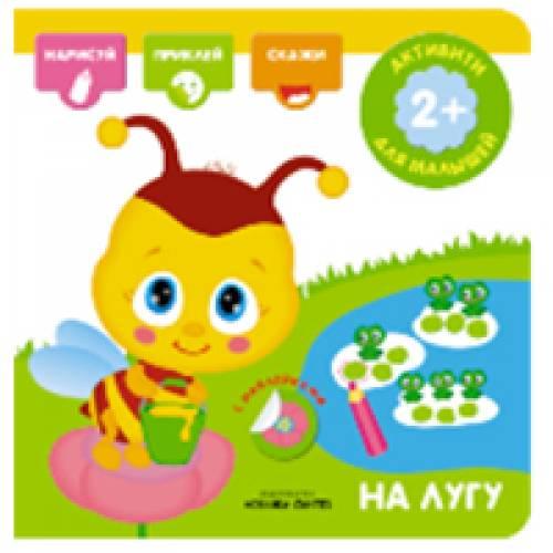 Книга для малышей Активити с наклейками На лугу Мозаика-Синтез 9785431512780