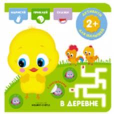 Книга для малышей Активити с наклейками В деревне Мозаика-Синтез 9785431512759