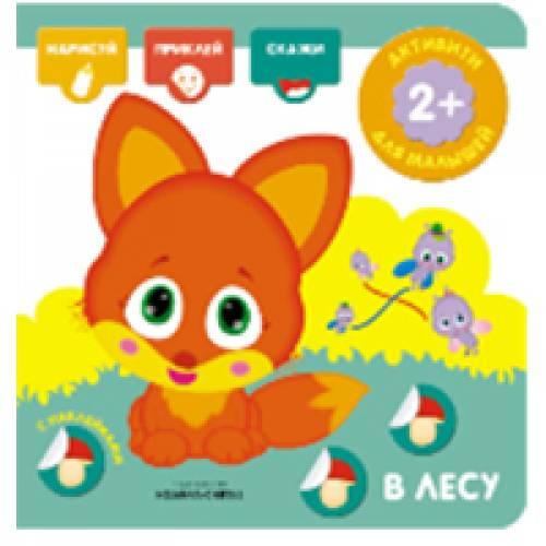 Книга для малышей Активити с наклейками В лесу Мозаика-Синтез 9785431512773