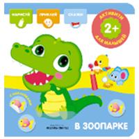 Книга для малышей Активити с наклейками В зоопарке Мозаика-Синтез 9785431512766