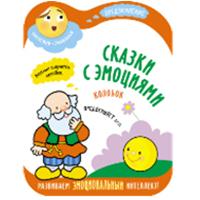 Книга для малышей Сказки с эмоциями Колобок Мозаика-Синтез 9785431512735