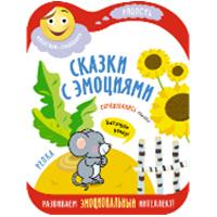 Книга для малышей Сказки с эмоциями Репка Мозаика-Синтез 9785431512742