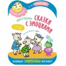 Книга для малышей Сказки с эмоциями Волк и козлята Мозаика-Синтез 9785431512711