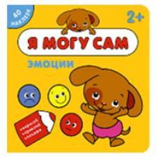 Книга для малышей Я могу сам Эмоции Мозаика-Синтез 9785431512643