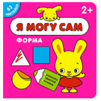 Книга для малышей Я могу сам Форма Мозаика-Синтез 9785431512629