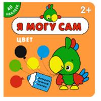 Книга для малышей Я могу сам Цвет Мозаика-Синтез 9785431512636