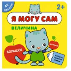 Книга для малышей Я могу сам Величина Мозаика-Синтез 9785431512605