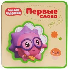 Книга-игрушка Первые слова Малышариков. Первые слова Ежика Мозаика-синтез 9785431512346