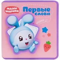 Книга-игрушка Первые слова Малышариков. Первые слова Крошика  Мозаика-синтез 9785431512353