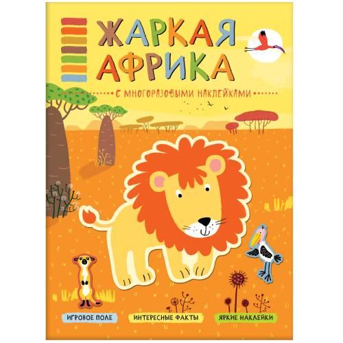 Книга с наклейками В мире животных Жаркая Африка Мозаика-Синтез 9785431511165