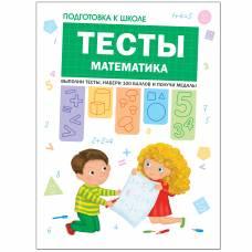 Книга Тесты Математика (Подготовка к школе) Мозаика-синтез 9785431512049